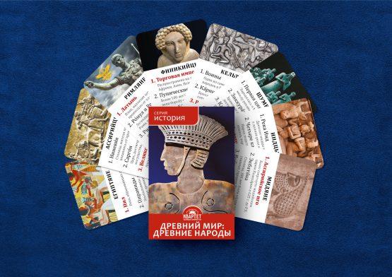 Древний мир: древние народы
