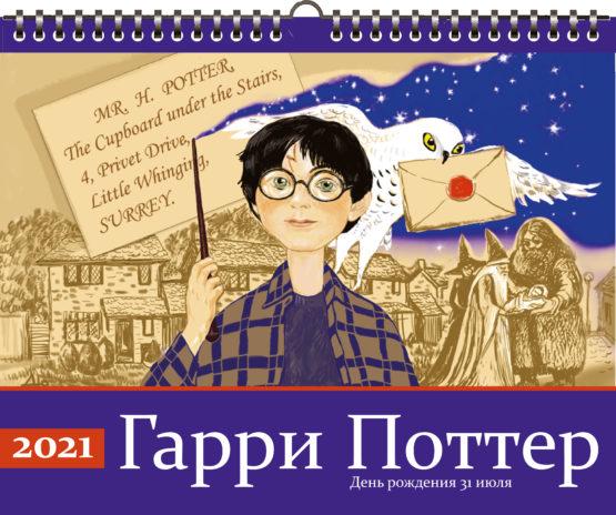 Календарь Гарри Поттер 2021