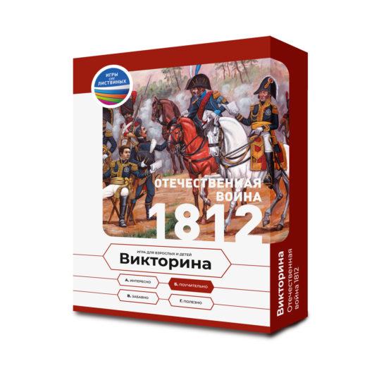 Викторина «Война 1812 года»