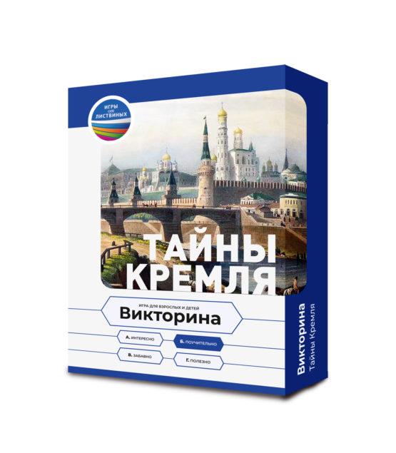 Викторина «Тайны Кремля»