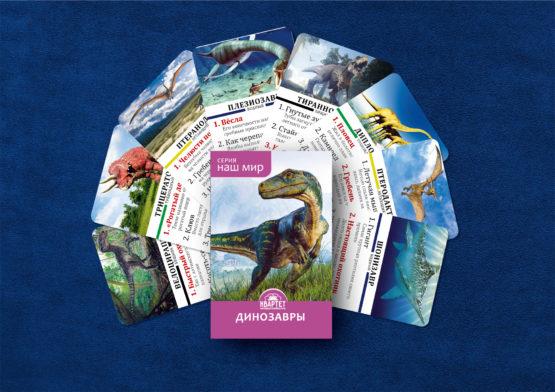 Квартет «Динозавры»